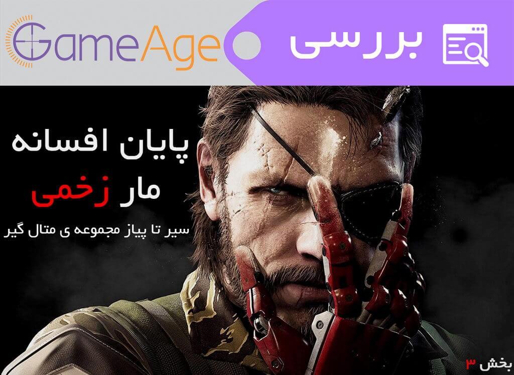 Metal-Gear-RW3