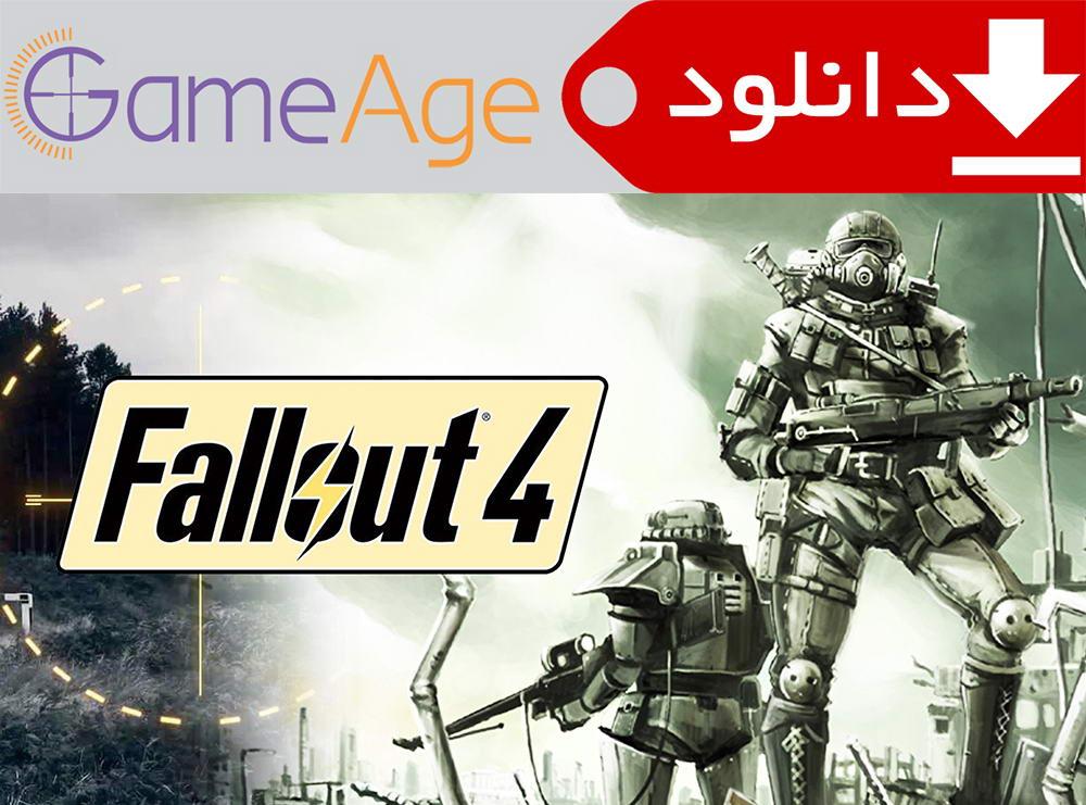 Fallout-4-GameAge.iR