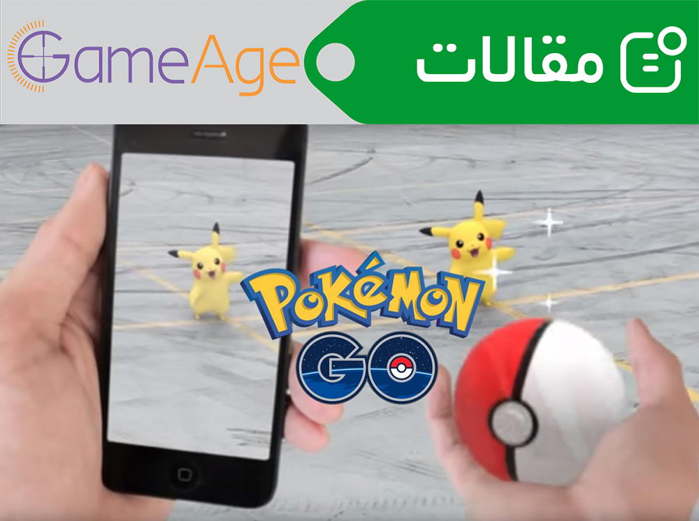 Pokemon-Go-GameAge.ir