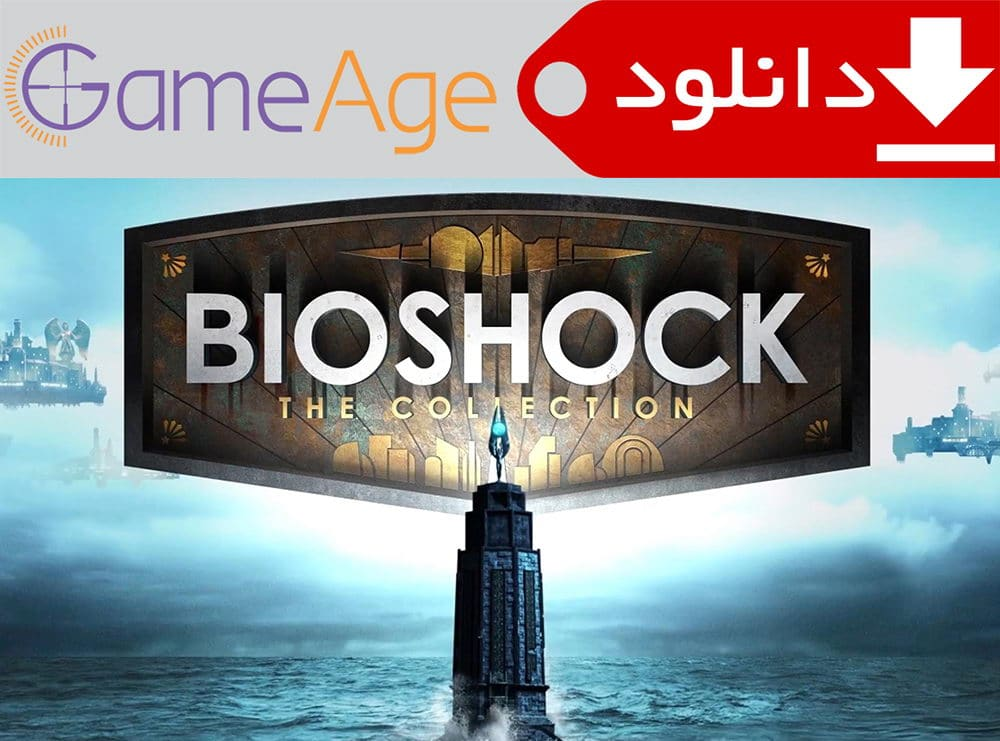 bioshock-the-collection-gameage-ir-بایوشاک