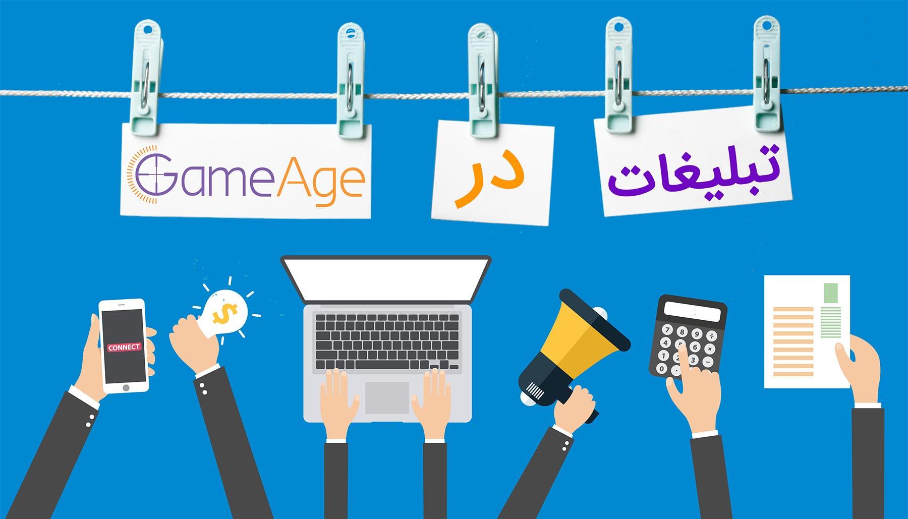 gameage_tab