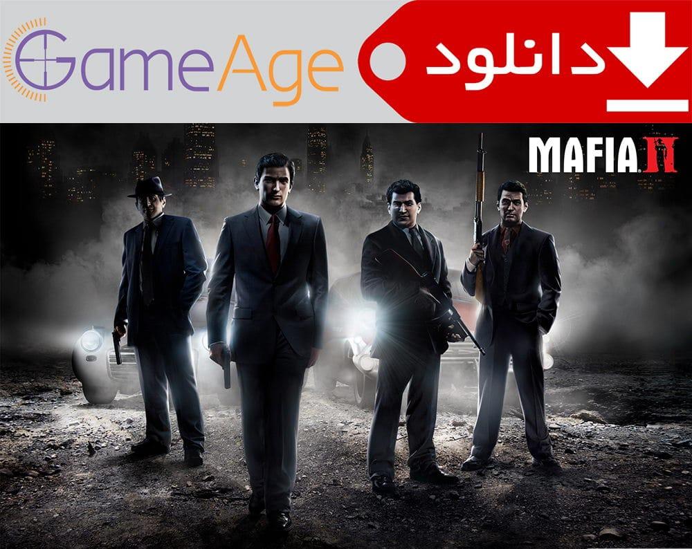 mafia-ii-gameage-ir-مافیا